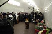 Святейший Патриарх Кирилл совершил заупокойную литию у места теракта на станции метро «Лубянка»