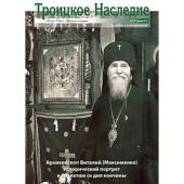 Свято-Троицкая духовная семинария в Джорданвилле начинает выпуск ежеквартального журнала