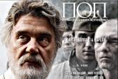 Фильму «Поп» присуждена первая Патриаршая премия в области киноискусства