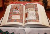 Верховная Рада Украины приняла постановление «О праздновании на государственном уровне 450-летия Пересопницкого Евангелия»