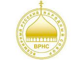 Резолюция XIV Всемирного русского народного собора