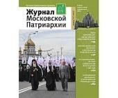 Вышел в свет шестой номер «Журнала Московской Патриархии» за 2010 год