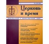 Церковь во времени («Церковь и время», №1 (50) 2010 г.)