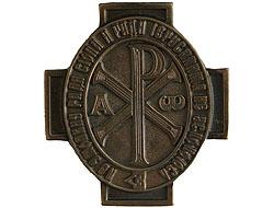 Императорское православное палестинское общество (ИППО)