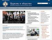 Начал работу официальный сайт Синодального отдела по взаимоотношениям Церкви и общества