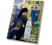 Спецвыпуск молодежной газеты «Логос» Якутской и Ленской епархии посвящен памяти епископа Зосимы