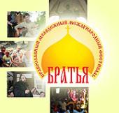 Международный фестиваль православной молодежи «Братья» впервые пройдет в Белоруссии