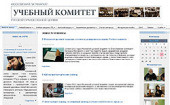 Начал работу официальный сайт Учебного комитета Русской Православной Церкви