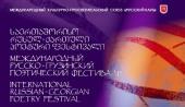 Патриаршее приветствие участникам и гостям IV Международного русско-грузинского поэтического фестиваля