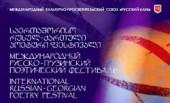 Участники IV Международного русско-грузинского поэтического фестиваля обратились к народам и правительствам России и Грузии