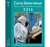 Издательство Московской Патриархии выпустило в свет православный церковный календарь на 2011 год «Глаголу Божию внимая»