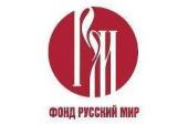 Состоялось заседание Рабочей группы по взаимодействию Русской Православной Церкви и фонда «Русский мир»