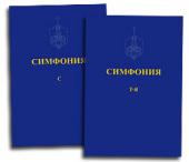 В Издательстве Московской Патриархии завершена работа над пятитомной «Симфонией»