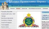 19 июля открывается украинская версия официального сайта Русской Православной Церкви