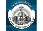 Синодальный миссионерский отдел направил группы миссионеров в отдаленные епархии Русской Православной Церкви