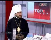 Интервью митрополита Волоколамского Илариона одесской телекомпании «Глас»