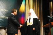 Святейшему Патриарху Кириллу присуждена степень Почетного доктора Днепропетровского национального университета