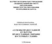 C 1 сентября 2010 года в белорусских школах вводится программа факультативных занятий по Основам православной культуры