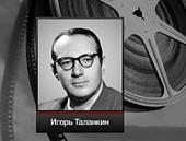 В московском храме свт. Николая в Кузнецах пройдет отпевание кинорежиссера Игоря Таланкина