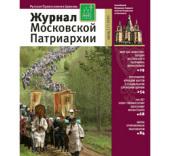 С августа 2010 года «Журнал Московской Патриархии» поступит в общегородскую розничную сеть российской столицы