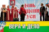 В Москве завершилась праздничная программа, посвященная Дню Крещения Руси