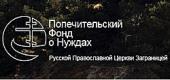 Попечительский фонд о нуждах Русской Зарубежной Церкви начал сбор средств в пользу пострадавших от лесных пожаров в России