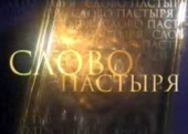 С сентября этого года программа «Слово пастыря» начнет транслироваться на днепропетровском телеканале