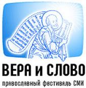 В октябре 2010 года в Москве пройдет IV Международный фестиваль православных СМИ «Вера и слово»
