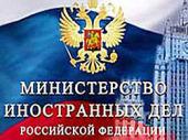 МИД России разделяет обеспокоенность Сербской Православной Церкви в связи с передачей объектов сербского духовного наследия под контроль косовской полиции