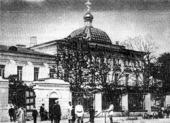 Псковская духовная семинария
