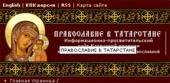 Казанская епархия передала 650 тыс. рублей для оказания помощи пострадавшим от лесных пожаров