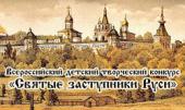Начался прием работ на Всероссийский детский творческий конкурс «Святые заступники Руси — 2010»