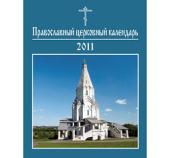 В Издательстве Московской Патриархии выходит в свет официальный календарь Русской Православной Церкви на 2011 год