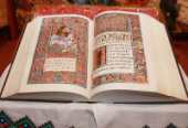 Правительство Украины утвердило план мероприятий по подготовке к празднованию 450-летия Пересопницкого Евангелия