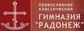 Православная классическая гимназия «Радонеж» отметит 20-летие