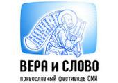 Продолжается прием заявок для участия в IV Международном фестивале православных СМИ «Вера и слово»