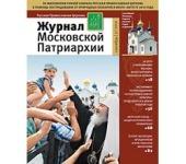 Вышел в свет девятый номер «Журнала Московской Патриархии» за 2010 год