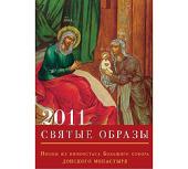 Издан календарь с изображениями праздничного чина иконостаса Большого собора Донского монастыря
