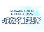 30 ноября в московском Доме кино откроется XV Международный кинофестиваль «Радонеж»