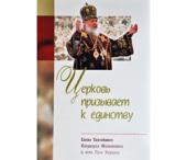 Издательство Белорусского экзархата выпускает книгу выступлений Святейшего Патриарха Кирилла «Церковь призывает к единству»