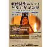 В Японской Православной Церкви пройдут тожества по случаю 40-летия канонизации святого равноапостольного Николая Японского
