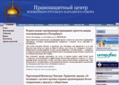 Открылся сайт Правозащитного центра Всемирного русского народного собора