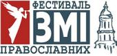 Патриаршее приветствие участникам III Фестиваля СМИ православных в Киеве