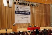 В Москве открылся IV международный фестиваль православных СМИ «Вера и слово»