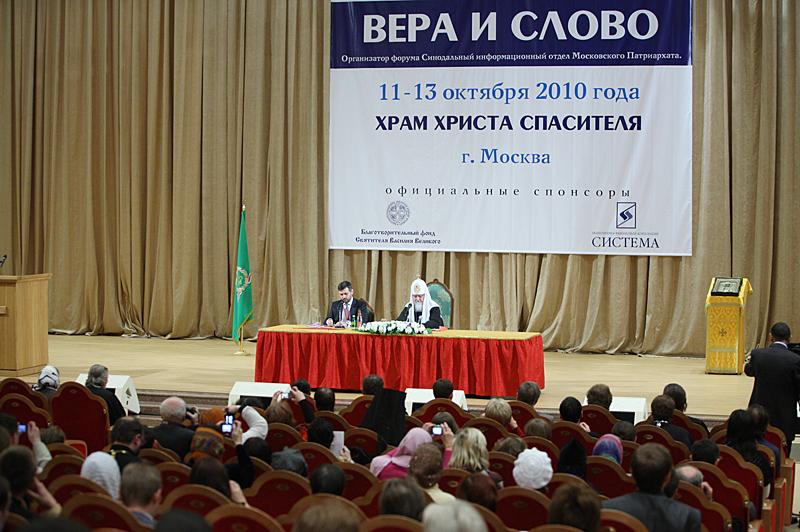 Встреча Святейшего Патриарха Кирилла с участниками IV Международного фестиваля православных СМИ «Вера и слово»