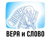 Состоялось награждение лауреатов IV международного фестиваля православных СМИ «Вера и слово»