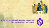 Святейший Патриарх Кирилл принял участие в праздновании 15-летия Международного фонда единства православных народов