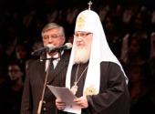 Выступление Святейшего Патриарха Кирилла на торжественном вечере, посвященном 15-летию Международного фонда единства православных народов