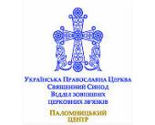 В Киеве пройдет международная конференция, посвященная работе паломнических служб Украинской Православной Церкви