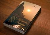 В Издательском совете Русской Православной Церкви состоялась презентация книги-путеводителя «Святыни Венеции»